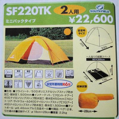 SF220TKカタログ値