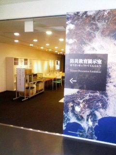 防災教育展示室