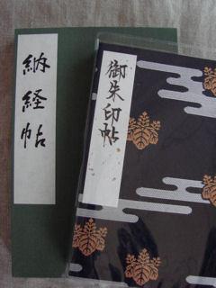 納経帳・御朱印帳