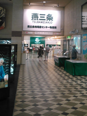 燕三条地場産業振興センター