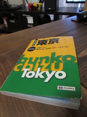 マップル 文庫地図 東京