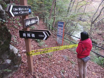 ハイキングコース通行止
