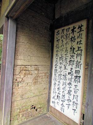 紋次郎の生家