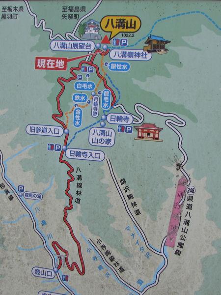 八溝山ハイキングコース